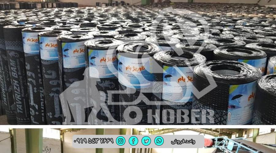 کارخانه تولید ایزوگام تبریز
